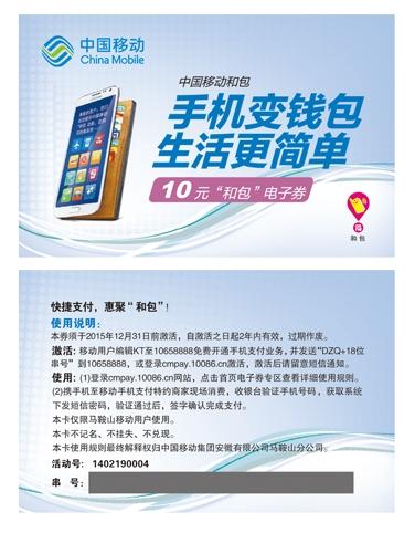 中国移动电子券