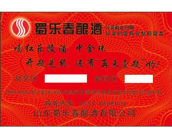 蜀乐春雷火电竞官网