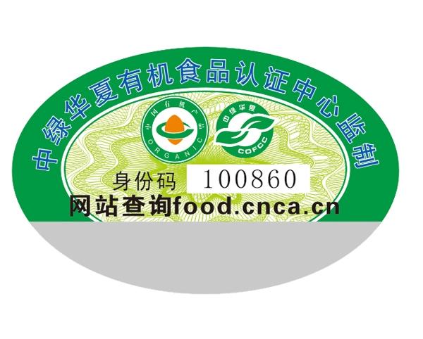 中绿华夏防伪标签